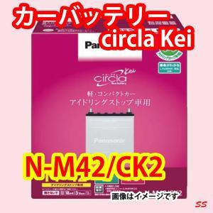 Panasonic circla Kei ブルーバッテリー N-M42/CK2 (本州 四国 九州 送料無料)|sonic-speed