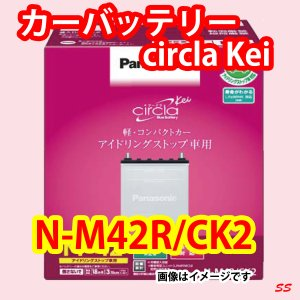 Panasonic circla Kei ブルーバッテリー N-M42R/CK2 (本州 四国 九州 送料無料)|sonic-speed