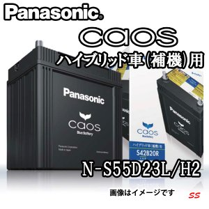 Panasonic caos カオス ハイブリッド車用 N-S55D23L/H2|sonic-speed