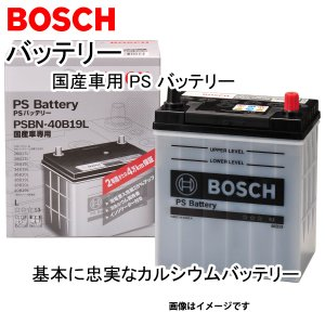 BOSCH PS バッテリー PSR-85D26R|sonic-speed