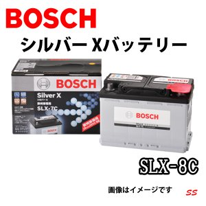 BOSCH シルバー X バッテリー SLX-8C|sonic-speed