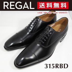 315RBD ストレートチップ 革靴 ビジネスシューズ ブラック 黒色 リクルートシューズ ドレスシ...