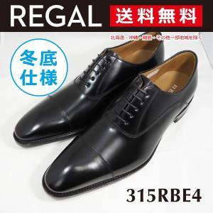 革靴 315RBE4 ストレートチップ ビジネスシューズ ブラック 雪道対応ソール 滑りにくい 寒冷...