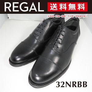 REGAL(リーガル)32NRBB ストレートチップ ■天候を気にせず、安心して履けるビジネスシュー...