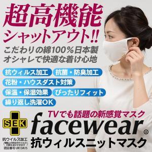 抗ウイルス ニットマスク  高機能フェイスウェア facewear 日本製