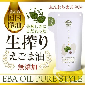 えごま油 生搾り 110g  健菜堂 メール便対応...
