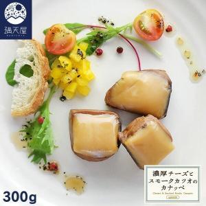 濃厚チーズとスモークカツオのカナッペ 300g(アペリティフ おつまみ 珍味 酒の肴 大容量)