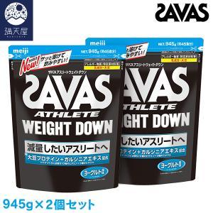 ザバス ウェイトダウン ヨーグルト味 プロテイン 1050g 50食分×2個セット