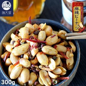 麻辣ピーナッツ 300g 中華山椒 唐辛子 本格ピリ辛おつまみ ポイント消化