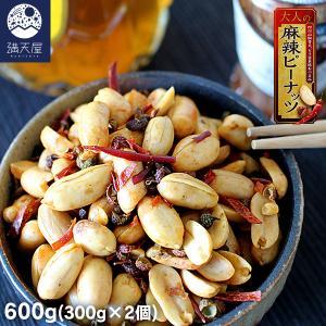 麻辣ピーナッツ 600g(300g×2袋)中華山椒 唐辛子 本格ピリ辛おつまみ