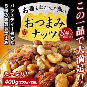 お酒を飲む人の為の8種のおつまみナッツ 400g (200g×2袋) ポイント消化 ※7月下旬発送予定