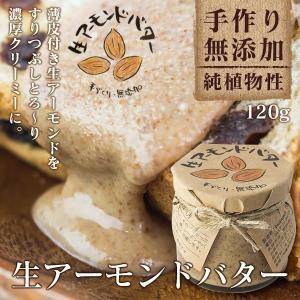 生アーモンドバター120g
