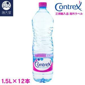 コントレックス 1.5L×12本 <CONTREX 1500ml> (正規輸入品 海外ラベル/インタ...