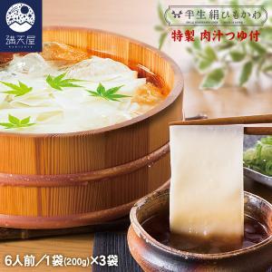 半生 絹ひもかわ (こだわり特製肉汁つゆ付) 200g×3袋 ギフトセット