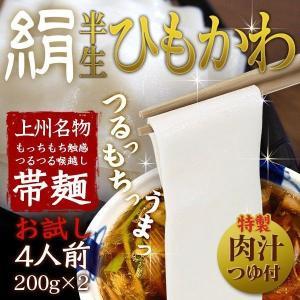 ひもかわうどん (200g×肉汁のつゆ2袋) × 2袋セット(4人前) メール便対応