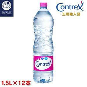 コントレックス 1.5L×12本 CONTREX 水 ミネラルウォーター(※11月中旬より順次発送)