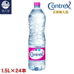 コントレックス 1.5L×24本 CONTREX 水 ミネラルウォーター(正規輸入品 日本語ラベル)