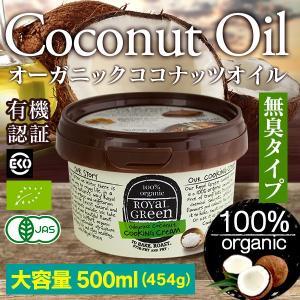 ココナッツオイル 無臭タイプ ロイヤルグリーン 454g オ...