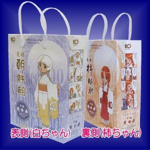 白ちゃん&柿ちゃん紙袋