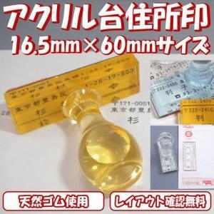 5400円以上のお買い上げで送料無料!(通常でも120円〜の格安設定です) 16.5mm×60mm(...