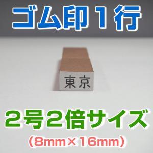 ゴム印を格安価格で作成。気軽に出来る、オーダーメイドのはんこ。2号文字サイズ(8mm)2文字分の幅の...