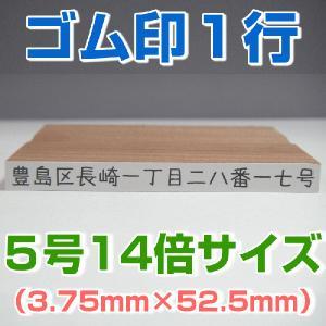 ゴム印を格安価格で作成。気軽に出来る、オーダーメイドのはんこ。5号文字サイズ(3.75mm)14文字...