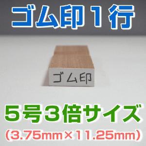 ゴム印を格安価格で作成。気軽に出来る、オーダーメイドのはんこ。5号文字サイズ(3.75mm)3文字分...