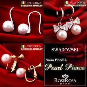 真珠 パール ピアス イヤリング メール便送料無料 swarovski pearl 8mm 真珠ピア...