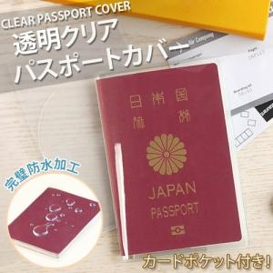 透明パスポートカバー 透明パスポートケース カードポケット付き メール便送料無料 パスポート用カバー 海外旅行 旅行用品 トラベルグッズ