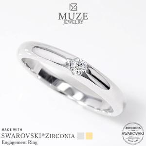 MUZE JEWELRY SWAROVSKI 直径2.5mm(0.07ct相当) プラチナ仕上げ オーダーメイド プラチナ仕上げ K18ゴールド仕上げ エンゲージリング 婚約指輪 スワロフスキー|soo-soo