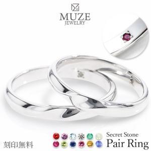 シークレットストーン ペアリング 結婚指輪 MUZE JEWELRY ひねり マリッジリング 指輪 sv925プラチナ仕上げ プラチナ仕上げ SV925 made in japan 刻印 名入れ|soo-soo