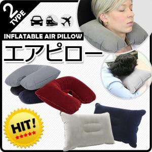 トラベルピロー 携帯用 首まくら 首枕 空気枕 トラベルマク...
