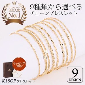 ブレスレット レディース 18K Gold Plated ア...