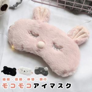 もこもこ アニマル アイマスク かわいい もこもこ 動物 ウサギ コアラ イヌ クロネコ  ふわふわ リフレッシュ|soo-soo