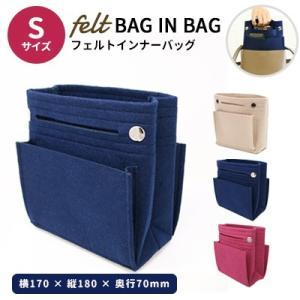 巾着バッグ用 バッグバッグインバッグ フェルト インナーバッグ トートバッグ Sサイズ 送料無料 コンパクトフェルト 小さい トート 収納バッグ 軽量 収納バッグ soo-soo