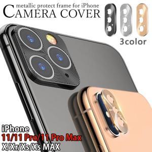 商品名: iPhone用カメラレンズ保護カバー  対応機種: iPhoneXS iPhoneXR i...