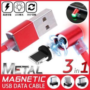 マグネット式 充電ケーブル 1M 3in1 360°回転 送料無料 高速充電 スマホ LED発光 便...