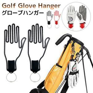 ゴルフ グローブ ハンガー 2個セット グローブ 型崩れ 防止 手袋 左右兼用 2色 ホルダー クリップ ストレッチャ グローブキーパー ゴルフ用品 便利グッズ|soo-soo