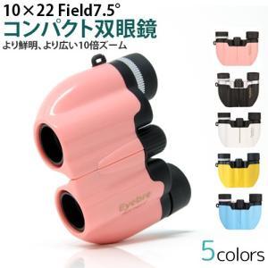 ■仕様 ・サイズ(本体サイズ:W80mm×H40mm×D100mm) ・対物レンズ有効径22mm ・...