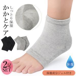 2点1080円 ジェル付きかかとケア かかとカバー 靴下 サポーター 足 角質ケア 角質 ソックス 冷え取り靴下 かかとつるつる かかとケアソックス かかとガサガサ|soo-soo