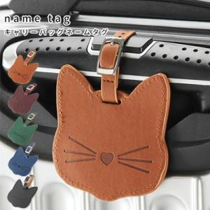 ネコ 猫 ネームタグ ネームプレート PUレザーネームタグ 荷物タグ ラゲージタグ スーツケース ネ...