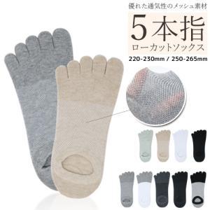 五本指ソックス 3足セット レディース メンズ 5本指靴下 蒸れにくい 重ね履き 冷え取り 冷え性予防 水虫予防 無地 女性 男性 紳士 ポイント消化の画像