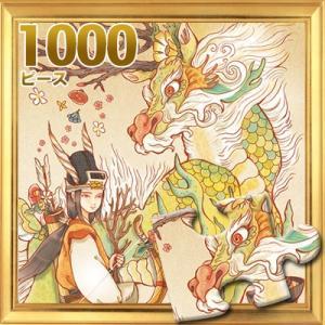 パズル ジグソーパズル 1000ピース イラストパズル 神獣、ドラゴン (1000-10)  絵画 昔話 サイズ735×510mm|soo-soo