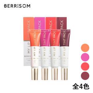 BERRISOM My Lip Tint Pack べリサム マイリップティントパック 4カラー 15g リップタトゥー 落ちない口紅 ティント リップカラー 韓国コスメ リップメイク 化粧|soo-soo