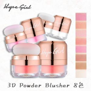 HOPE GIRL 3D Powder Bluser 全8色 ホープガール 3Dパウダーブラッシャー 韓国コスメ メイクアップ チーク チークカラー チークシャドウ ポイントメイク メイク|soo-soo