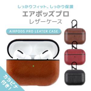 airpods proレザーケース エアーポッズプロ 可愛い airpods proケース 革 カバー ワイヤレス充電 対応 ギフト プレゼント アップル 高品質 エアポッズプロ用|soo-soo