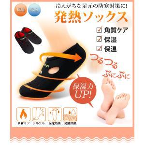 発熱ソックス 冷えとり 発熱靴下 あったか靴下 保温 保湿効果 角質ケア かかとサポーター 健康グッズ 冷え性改善 冷え性予防|soo-soo|02