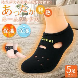 発熱ソックス 5足セット 冷えとり 発熱靴下 あったか靴下 メール便送料無料 保温 保湿効果 角質ケア かかとサポーター 健康グッズ 寒さ対策 冷え性予防|soo-soo