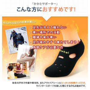 発熱ソックス ソックス 冷えとり 靴下 メール便送料無料 発熱ソックス 発熱靴下 あったか靴下 寒さ対策 防寒靴下 保温・保湿効果 角質ケア かかとサポーター|soo-soo|05