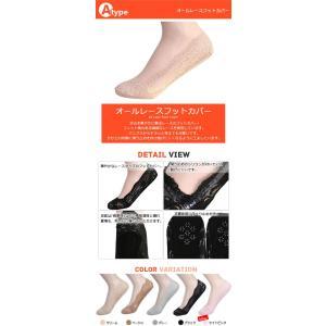 ソックス レディース 靴下 脱げない メール便送料無料 パンプスインソックス レース フットカバー 2タイプ|soo-soo|02